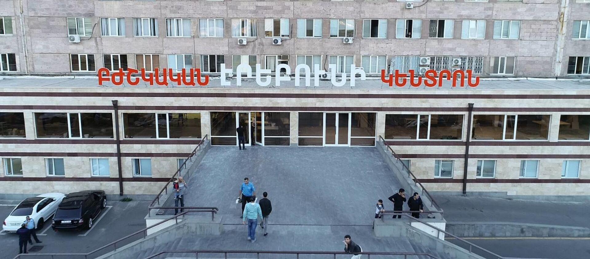 Медицинский центр Эребуни - Sputnik Արմենիա, 1920, 29.06.2021