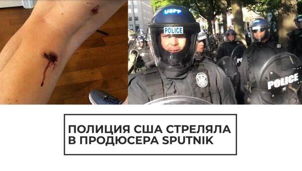 Полиция США стреляла в продюсера Sputnik - Sputnik Արմենիա