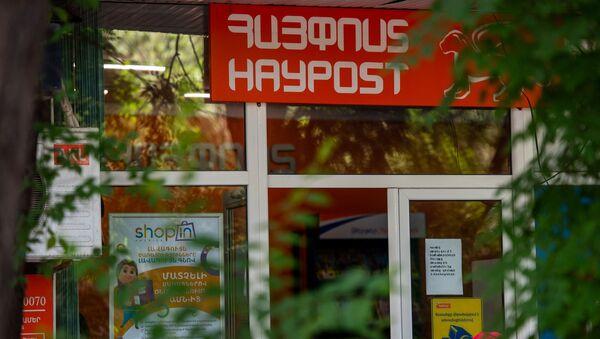 Вывеска над входом одного из филиалов Айпост - Sputnik Արմենիա
