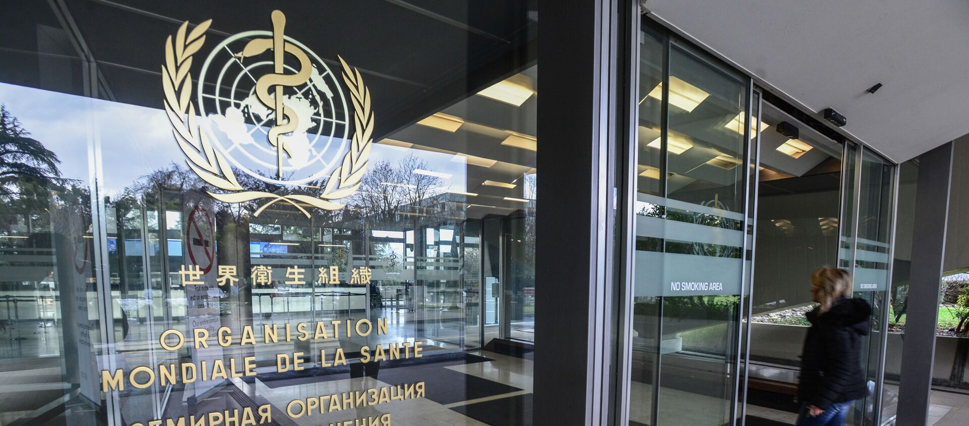 Эмблема Всемирной организации здравоохранения - Sputnik Армения, 1920, 15.03.2021