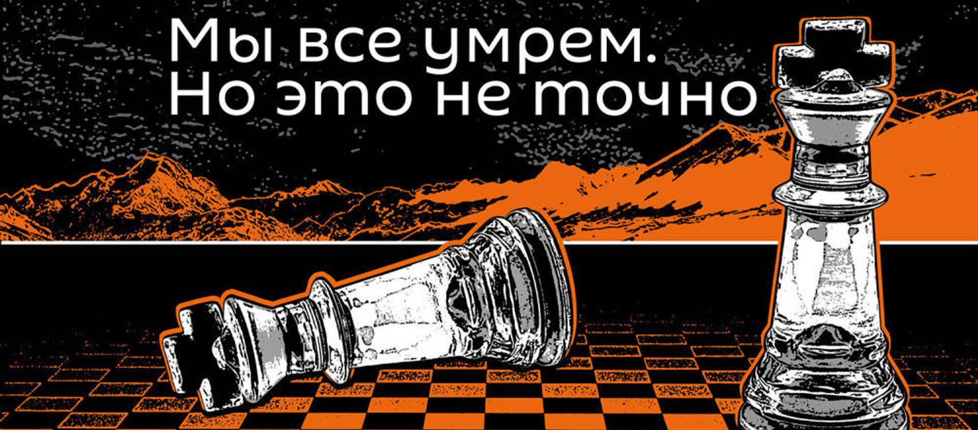 Мы все умрем. Пилотируемые полеты: как не заблудиться в космосе - Sputnik Армения, 1920, 25.04.2021