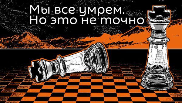 Мы все умрем. Пилотируемые полеты: как не заблудиться в космосе - Sputnik Армения