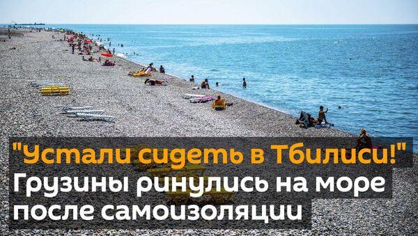 Устали сидеть в Тбилиси!: грузины ринулись на море после самоизоляции - видео - Sputnik Армения