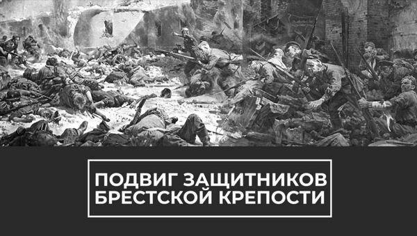 Подвиг защитников Брестской крепости - Sputnik Армения
