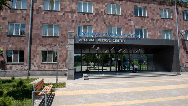 Медицинский центр Арташат - Sputnik Արմենիա