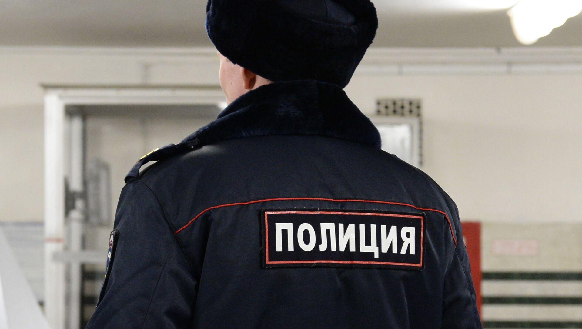 Полиция. Россия - Sputnik Արմենիա, 1920, 17.05.2021