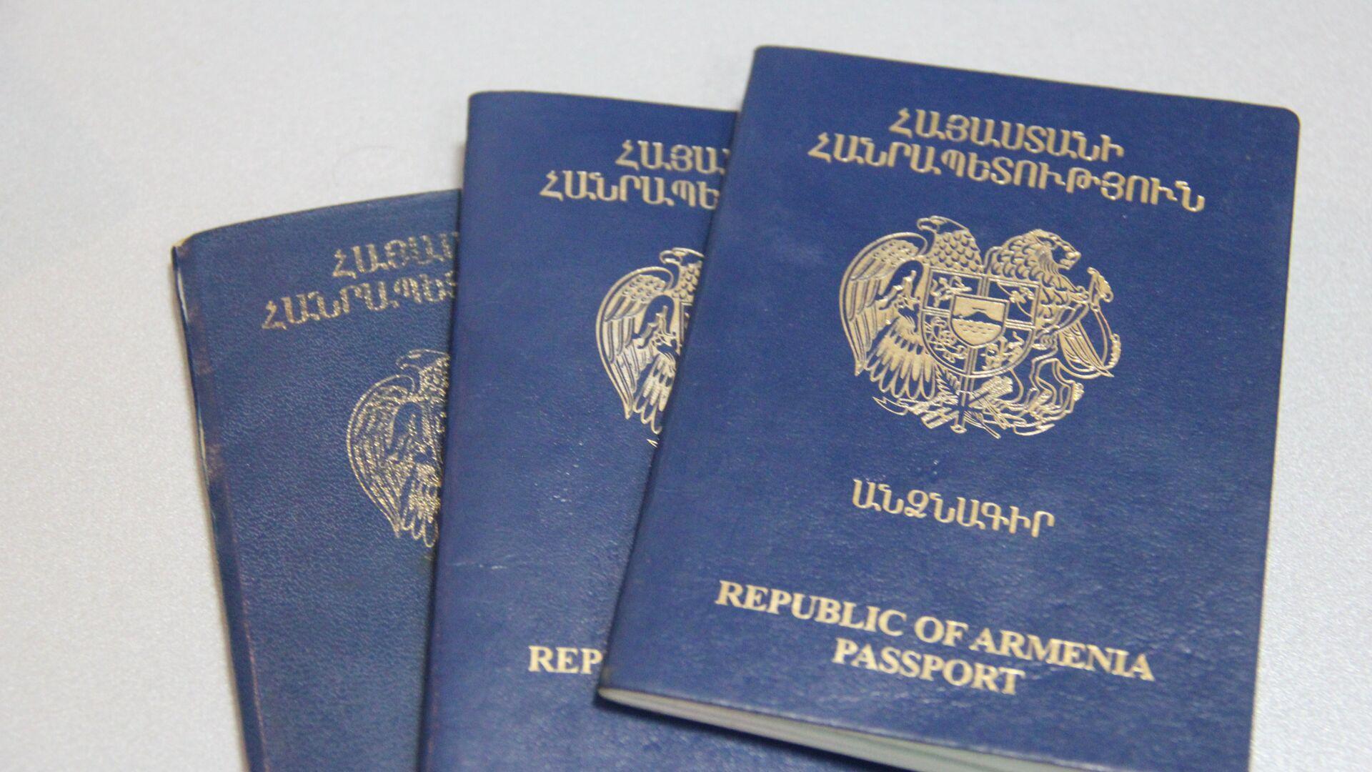 Паспорт гражданина Республики - Sputnik Армения, 1920, 14.10.2021