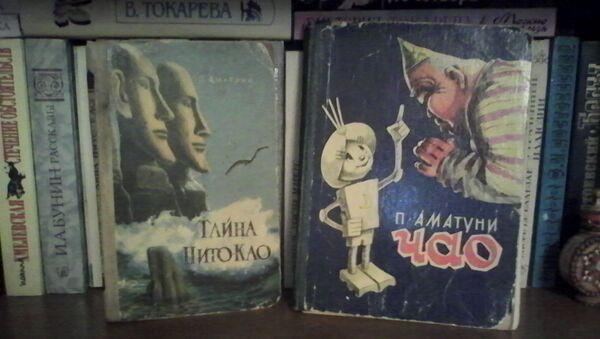 Книга Петрония Гайя Аматуни - Sputnik Армения