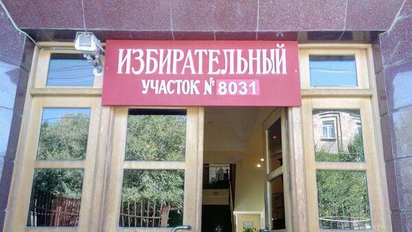 Голосование в Государственную Думу в Армянском городе Гюмри в военной базе ЮВО - Sputnik Արմենիա