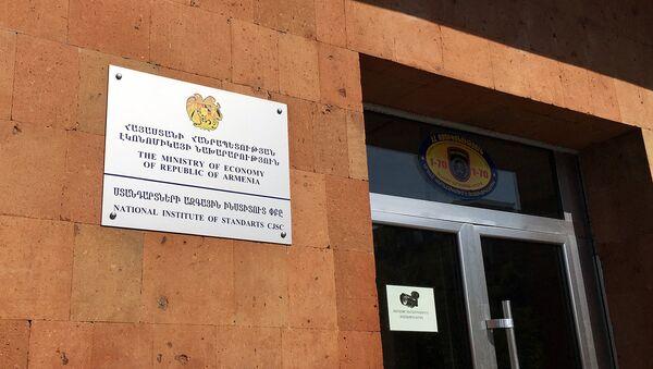 Министерство экономики РА и Национальный институт стандратов РА - Sputnik Армения