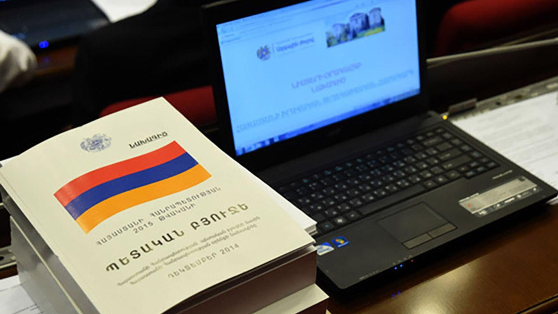 Госбюджет - Sputnik Армения, 1920, 27.09.2021