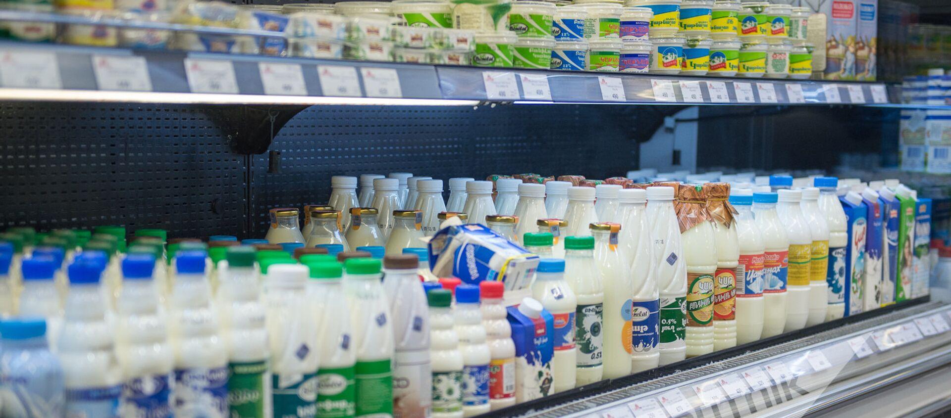 Молочные продукты в магазине  - Sputnik Արմենիա, 1920, 12.04.2021