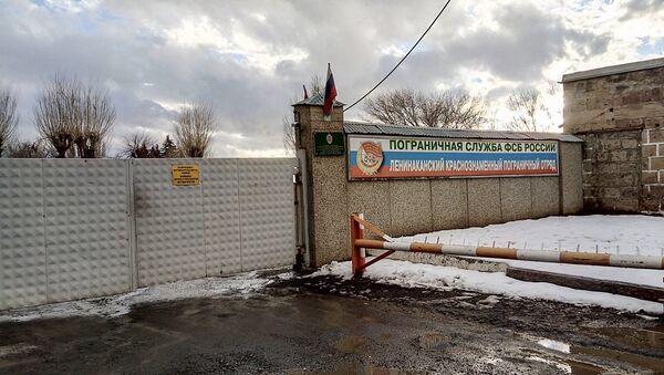 Ленинаканский Краснознаменный пограничный отряд Пограничной службы ФСБ России - Sputnik Армения