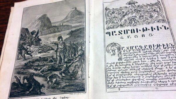 История Армении на армянском языке в библиотеке имени Эдмонда Шьюца в Будапеште - Sputnik Արմենիա