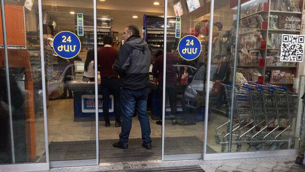 Супермаркет SAS  - Sputnik Армения