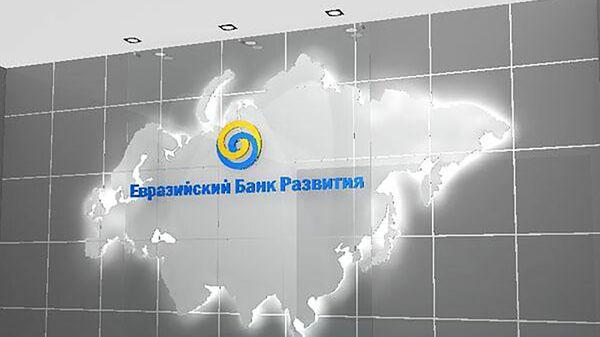 Евразийский банк развития - Sputnik Արմենիա