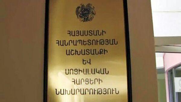 Министерство труда и социальных вопросов РА - Sputnik Армения