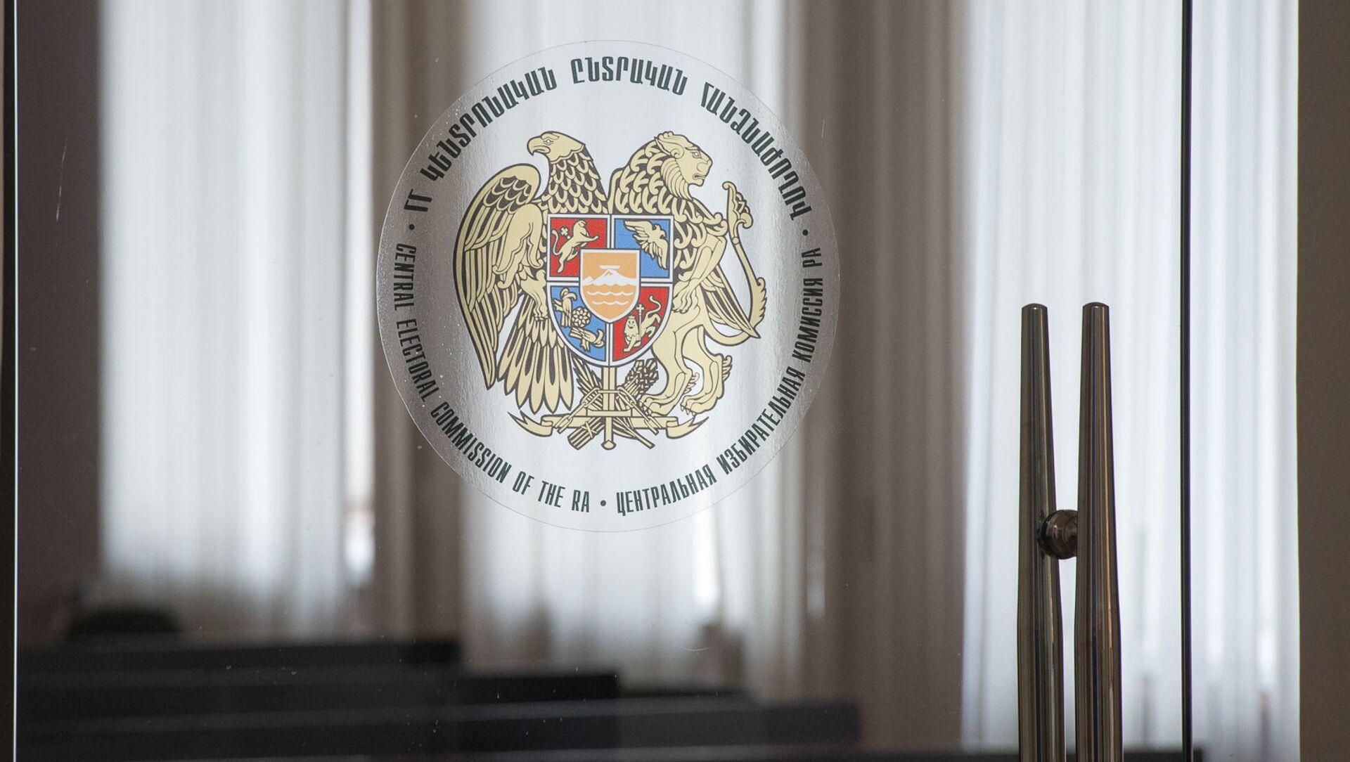 Внеочередное заседание ЦИК РА - Sputnik Армения, 1920, 21.06.2021