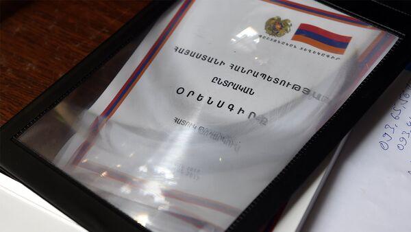 Избирательный кодекс Армении - Sputnik Արմենիա