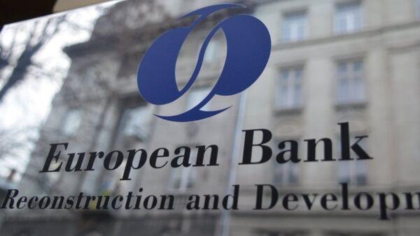 Европейский банк реконструкции и развития - Sputnik Армения