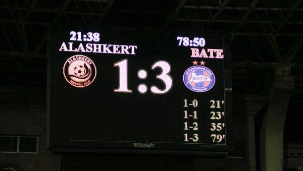 Табло после окончания матча - Sputnik Армения