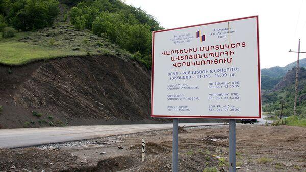 Дорога Варденис-МАртакерт - Sputnik Армения