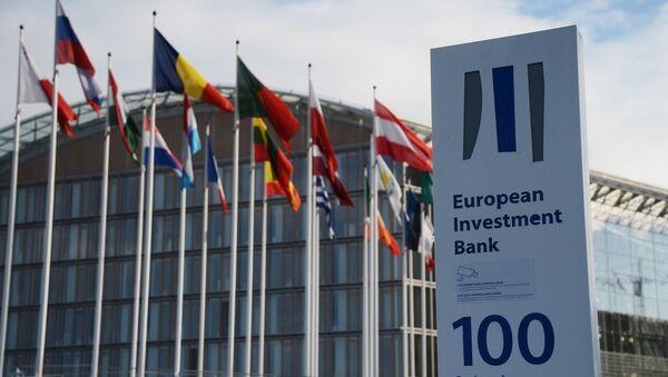Европейский банк реконструкции и развития - Sputnik Արմենիա