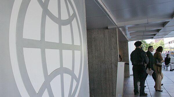 Здание Всемирного банка - Sputnik Արմենիա