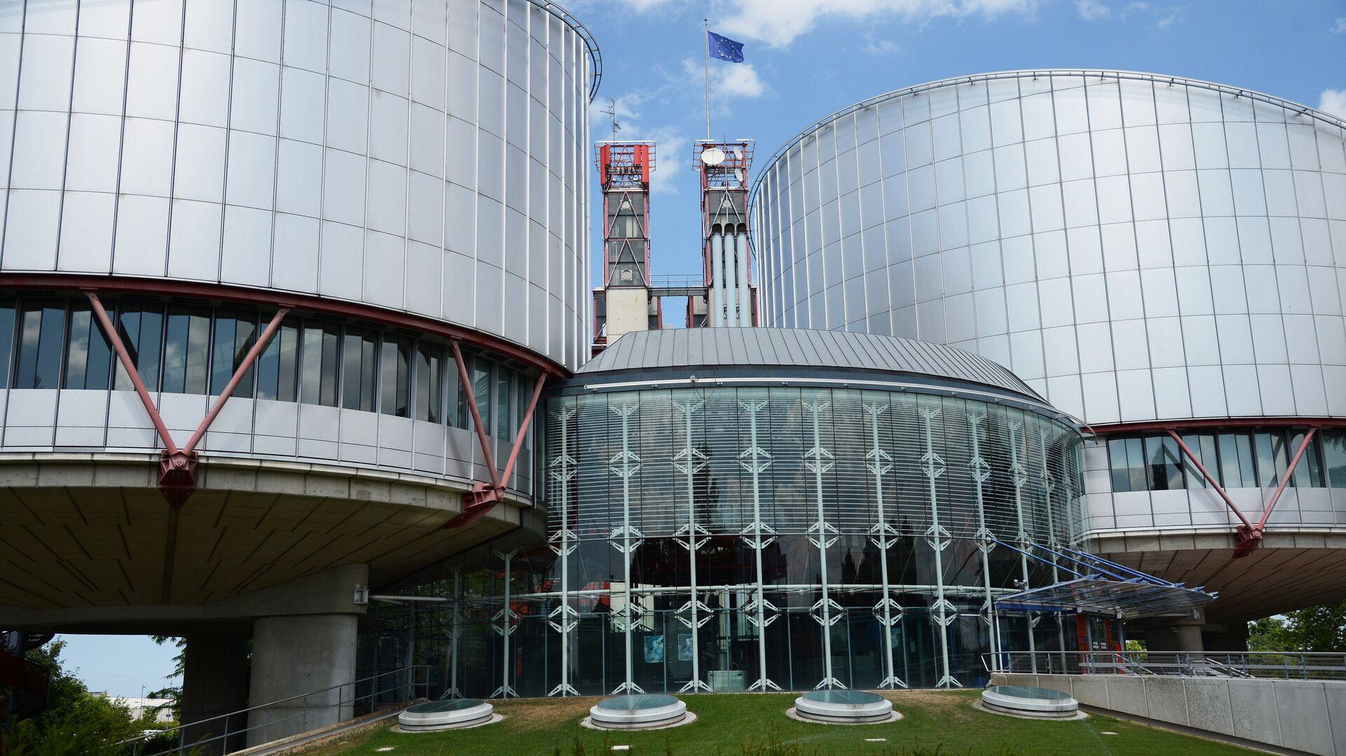 Европейский суд по правам человека - Sputnik Армения, 1920, 21.09.2021