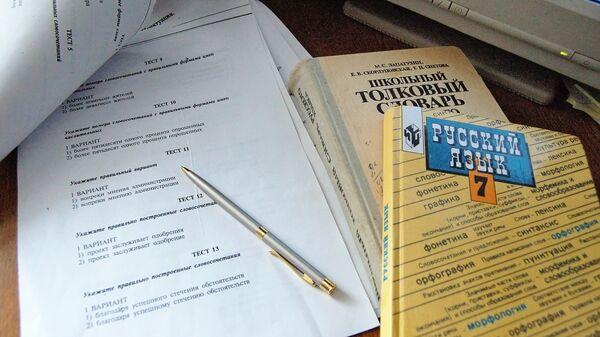 Учебник русского языка - Sputnik Армения
