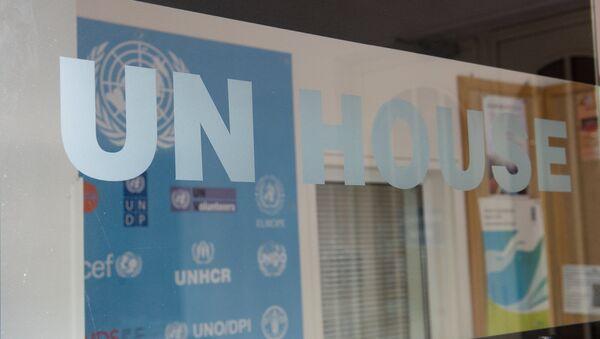 Офис ООН в Ереване - Sputnik Армения