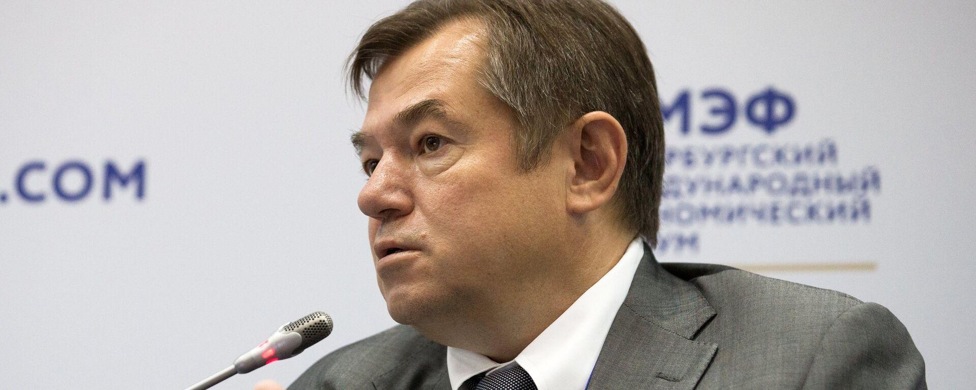 Сергей Глазьев - Sputnik Армения, 1920, 04.09.2021