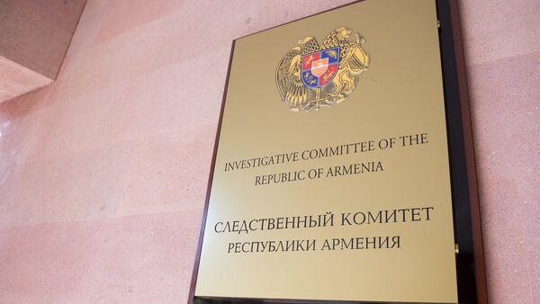 Следственный комитет Республики Армения - Sputnik Արմենիա