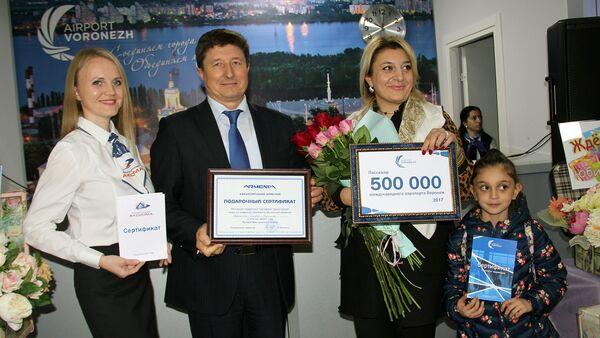 В аэропорту Воронеж наградили 500 тысячного пассажира - это тема - Sputnik Արմենիա