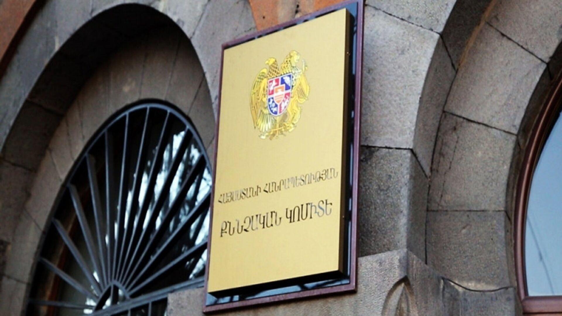 Следственный комитет Армении - Sputnik Արմենիա, 1920, 19.08.2021