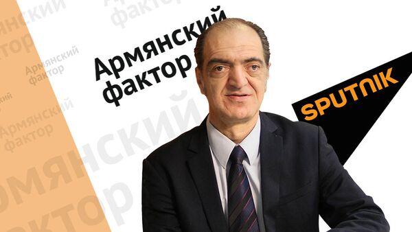 Армянский фактор с Арманом Ванескегяном - Sputnik Армения